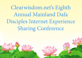 Eighth Mainland Internet Experience Sharing Conference