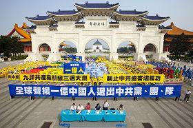 二零一一年九月四日下午,二千五百名台湾民众以集会及游行活动的形式,祝贺一亿多中国民众抹去邪恶的印记