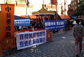 英国退出中共服务中心在伦敦唐人街举行新闻发布会