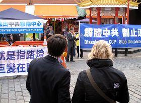 退党服务中心新闻发布会震撼伦敦唐人街过往民众