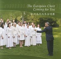 欧洲为你而来合唱团CD封面