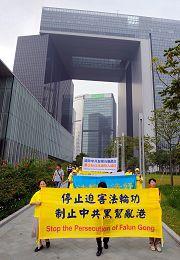 香港法轮功学员十月十七日游行到新立法会大楼,向新任立法会议员请愿,要求关注中共团伙四个多月来不断侵扰真相点的恶行。