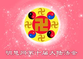 10th China Fahui