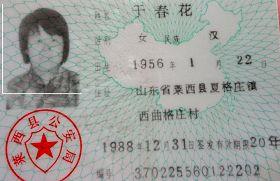'于春花身份证'