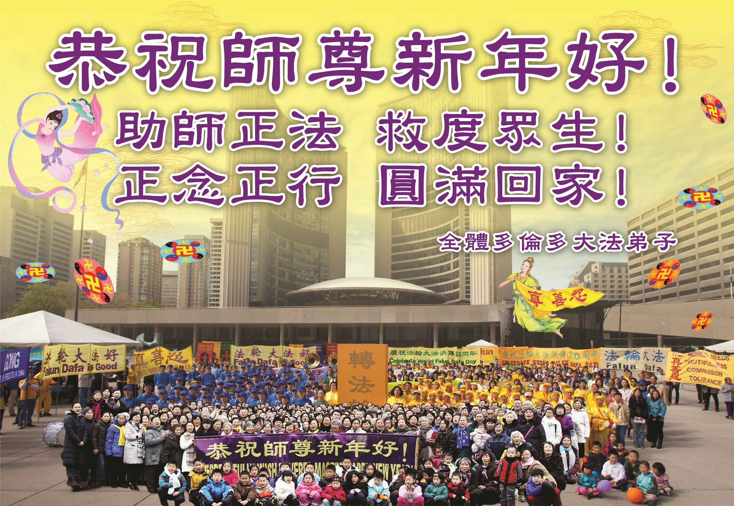 Falun Dafa Practitioners From North America Respectfully Wish