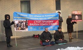 1月27日,法轮功学员在驻贝尔格莱德中使馆门口反迫害。