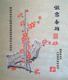 【征稿作品】绘画:傲雪春梅——被非法关押在狱中的大陆大法弟子