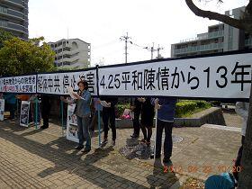 """法轮功学员福冈中领馆前纪念""""四·二五"""",抗议中共迫害"""