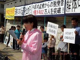 """法轮功学员长崎中领馆前纪念""""四·二五"""",抗议中共迫害"""