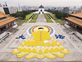 二零一二年四月二十九日,七千四百名法轮功学员在台北自由广场,排出李洪志师父法像,宏伟壮观。