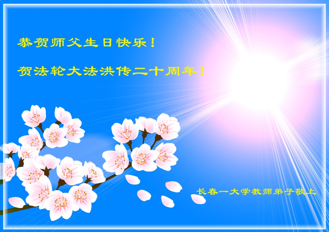 Falun dafa practitioners from educational institutions in china wish practitioners yao feng and zhao huixian and family from the chinese academy of science at sanlihe beijing wish master happy birthday and celebrate the m4hsunfo