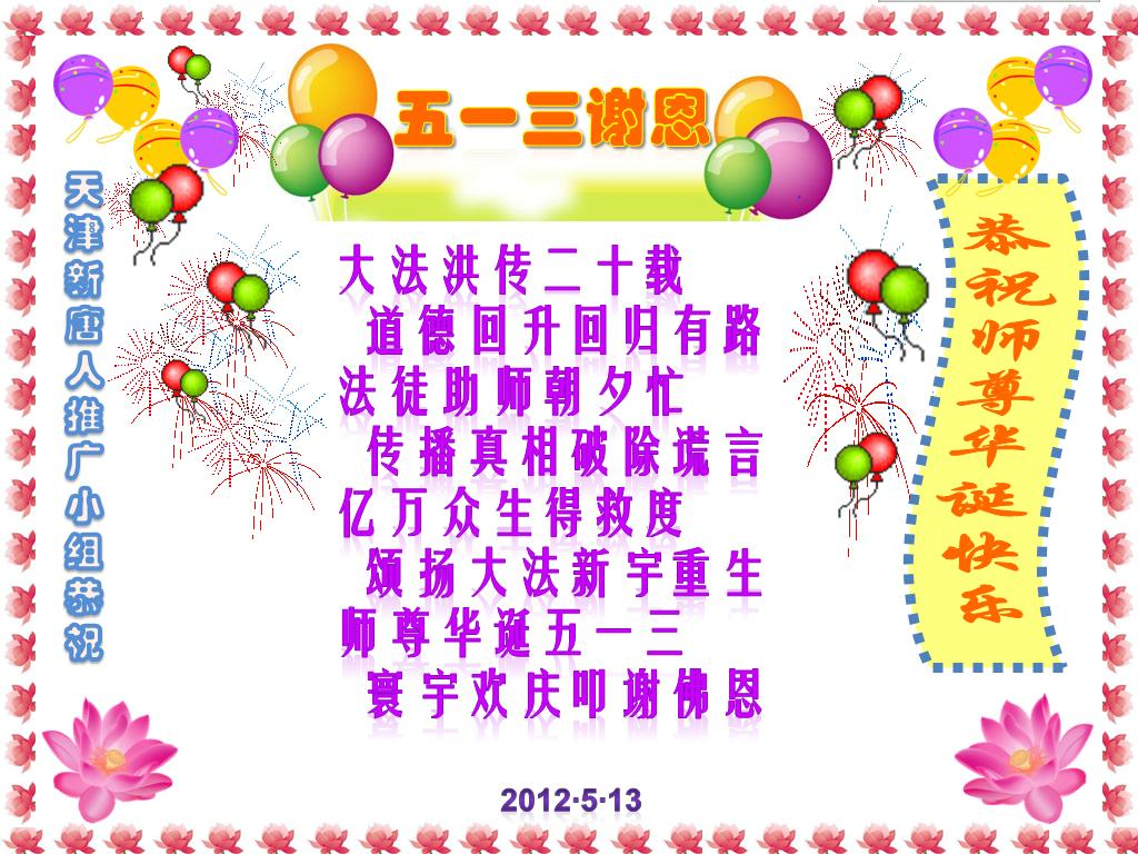 Falun dafa practitioners in north china respectfully wish master falun dafa practitioners in north china respectfully wish master happy birthday and celebrate world falun dafa day part 2 images falun dafa minghui m4hsunfo