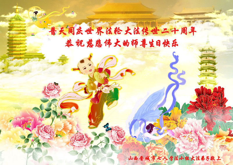 Falun dafa practitioners in north china respectfully wish master falun dafa practitioners in north china respectfully wish master happy birthday and celebrate world falun dafa day part 2 images falun dafa minghui m4hsunfo