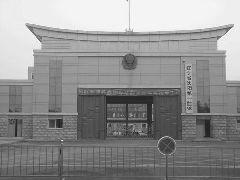 辽宁省沈阳第一监狱