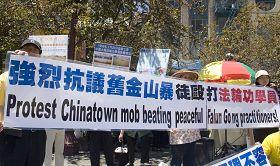 法轮功学员在中国城集会,抗议中共帮凶殴打法轮功学员