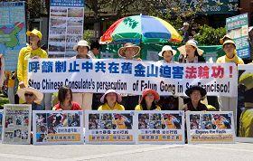 法轮功学员呼吁制止中共的迫害
