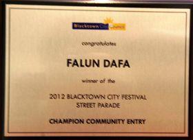 法轮功团体获得悉尼布莱克镇节日大游行冠军奖牌