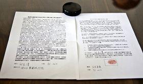 邱立委支持中国大陆民众按手印反对中共迫害法轮功,现场也按下自己声援的手印。
