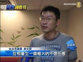 """台北市议员梁文杰表示,钟鼎邦在中国大陆被以""""危害国安""""的政治理由绑架,这是台湾人不能接受的。"""