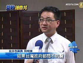 台北市议员阮昭雄表示,每一个人都不应该做沉默的羔羊,都应该挺身而出。