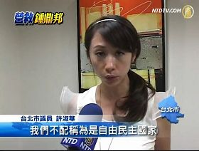 """台北市议员许淑华表示,""""面对中共政府,甚至要勇敢的发声、行动,才有办法争取到自己基本的人权。"""""""