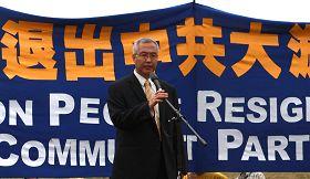 追查迫害法轮功国际组织负责人汪志远