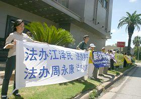 休斯顿法轮功学员中领馆前集会,呼吁制止中共对法轮功的迫害