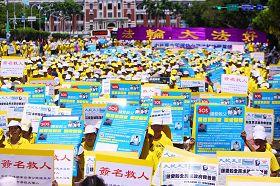 二零一二年七月二十三日在凯达格兰大道前,三千名法轮功学员呼吁总统马英九紧急营救钟鼎邦。