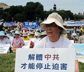 二零一二年七月十二日,陈女士(前)在美国首都华盛顿国会山庄前的反迫害集会上。