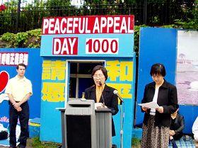 二零零四年五月十六日,陈女士(中)在温哥华中领馆前集会上发言