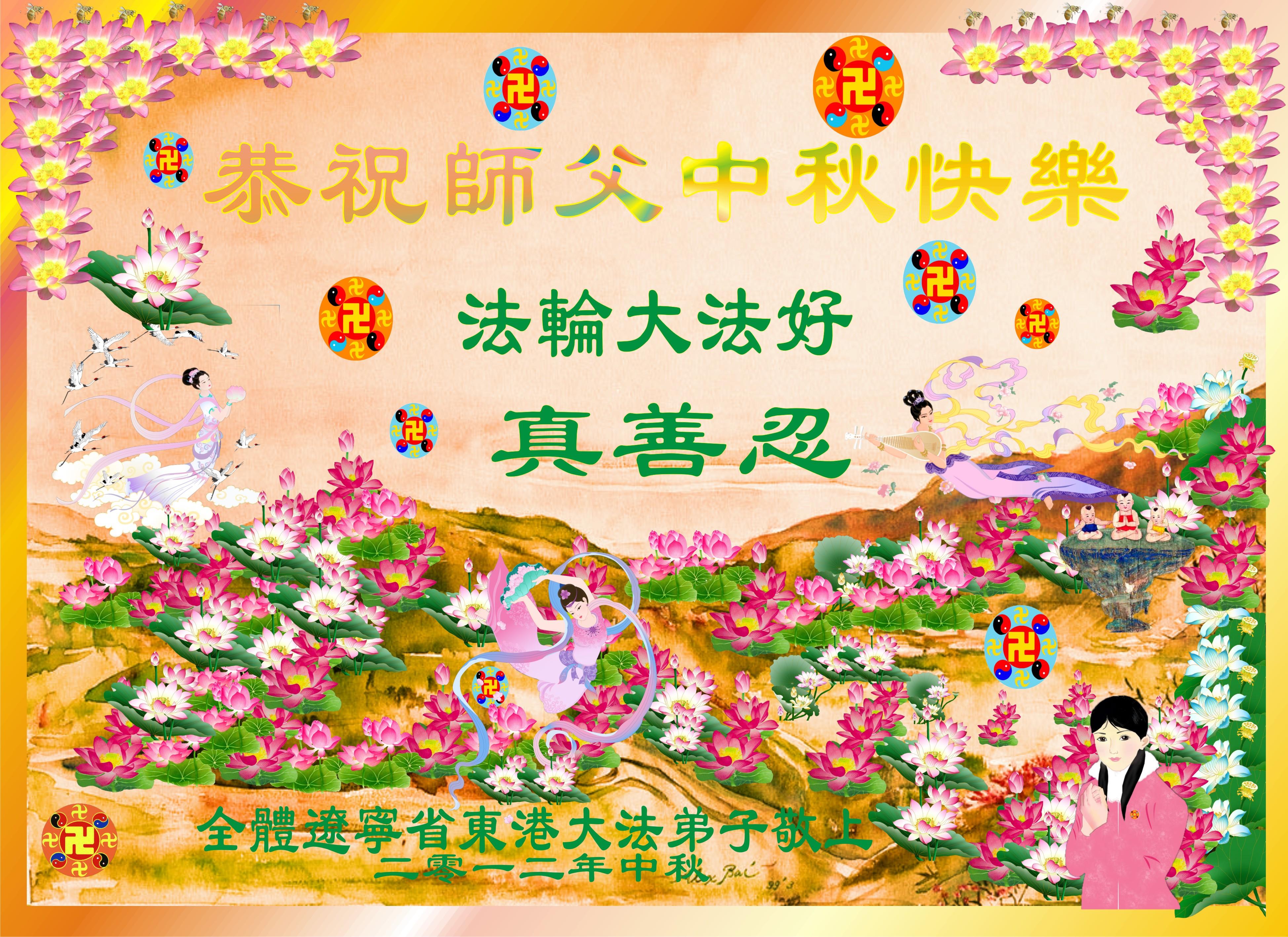 Falun Dafa Practitioners In China Respectfully Wish Master A Happy