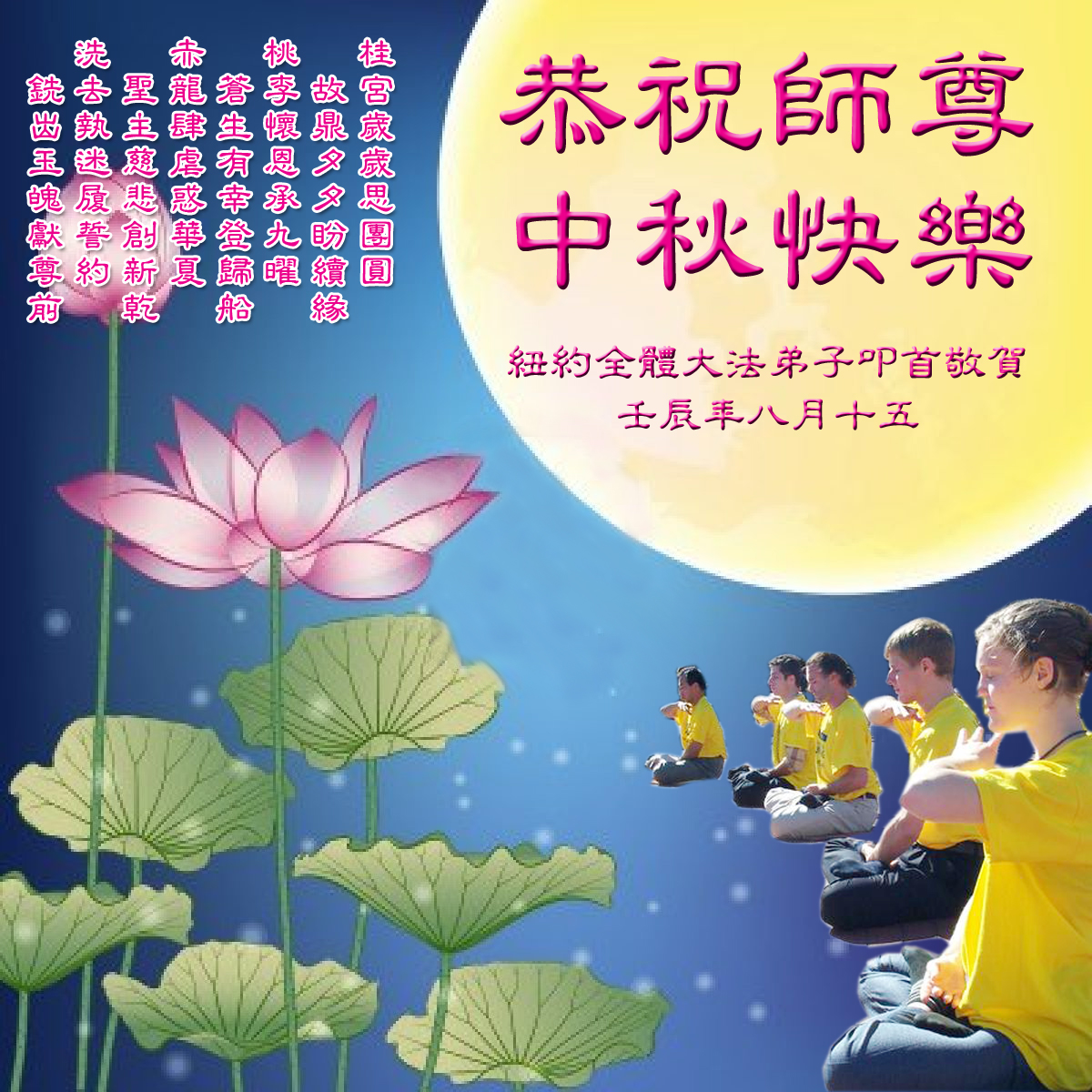 Falun Dafa Practitioners Outside China Respectfully Wish Revered