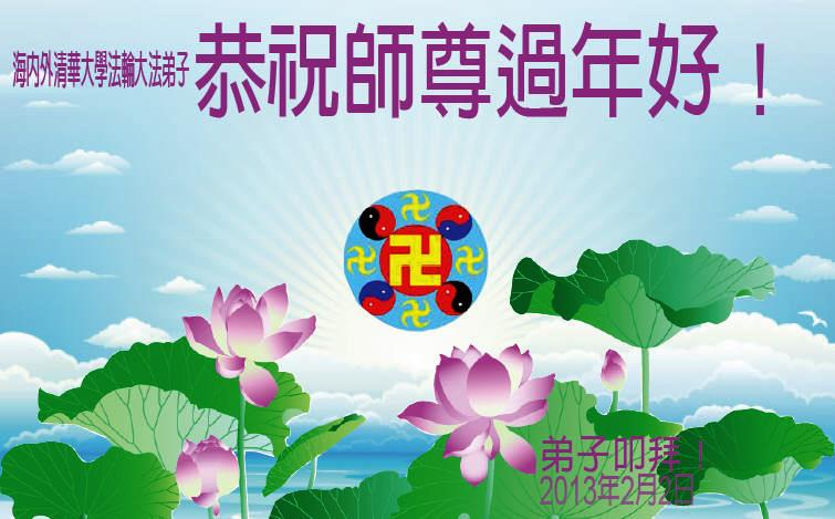 falun gong practitioners working in chinas education system respectfully wish revered master happy chinese new year 29 items