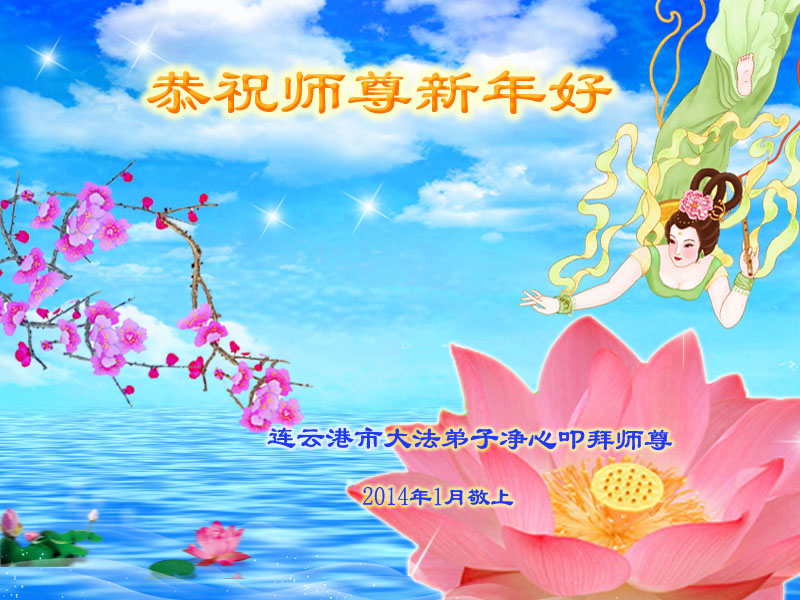 Falun Dafa Practitioners in Jiangsu Province, China, Respectfully ...