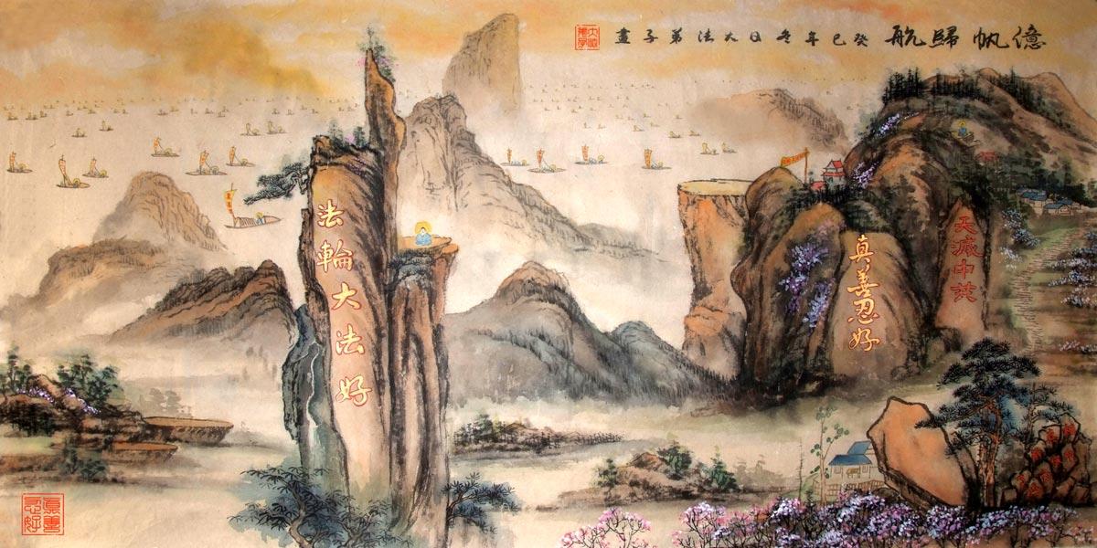 http://en.minghui.org/emh/article_images/2013-12-4-minghui-paint-guihang--ss.jpg