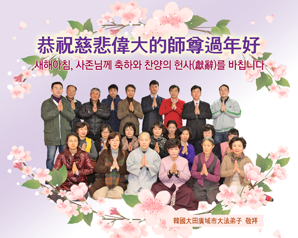 Falun dafa practitioners in korea respectfully wish revered master falun dafa practitioners in daejeon south korea respectfully wish revered master happy chinese new year m4hsunfo Images