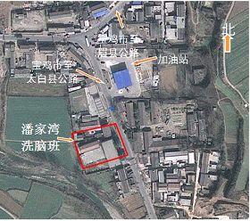陕西省宝鸡市潘家湾洗脑班卫星地图