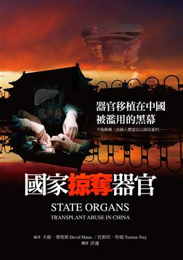 State Organs Chinese