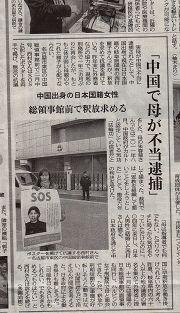 中日新闻报道了西村丽子在日本名古屋中使馆的抗议,和帮助母亲朱春菊的呼吁。