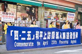 法轮功学员在中国城街道拉起真相横幅