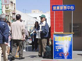 中国城的退党服务中心
