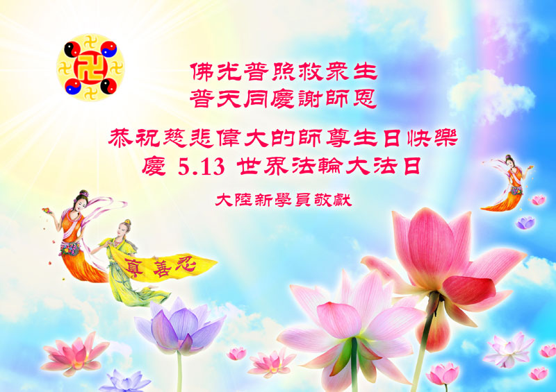 New practitioners in china celebrate world falun dafa day and new practitioners in china celebrate world falun dafa day and respectfully wish revered master a happy birthday 23 greetings images falun dafa m4hsunfo