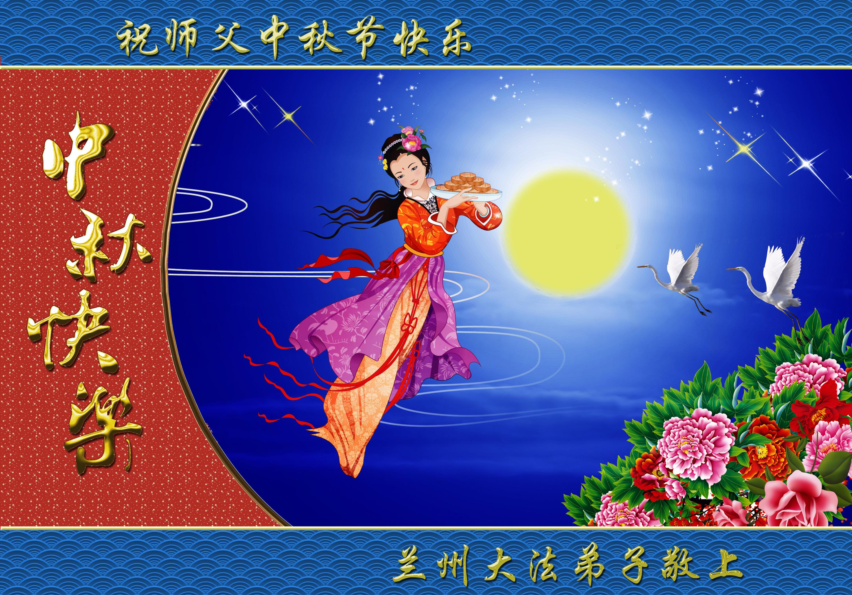 Falun dafa practitioners in gansu province china respectfully wish lanzhou wuwei dunhuang huining zhuanglang jinchang jiuquan zhouqu tianshui and baiyin chinese version available category greetings kristyandbryce Choice Image