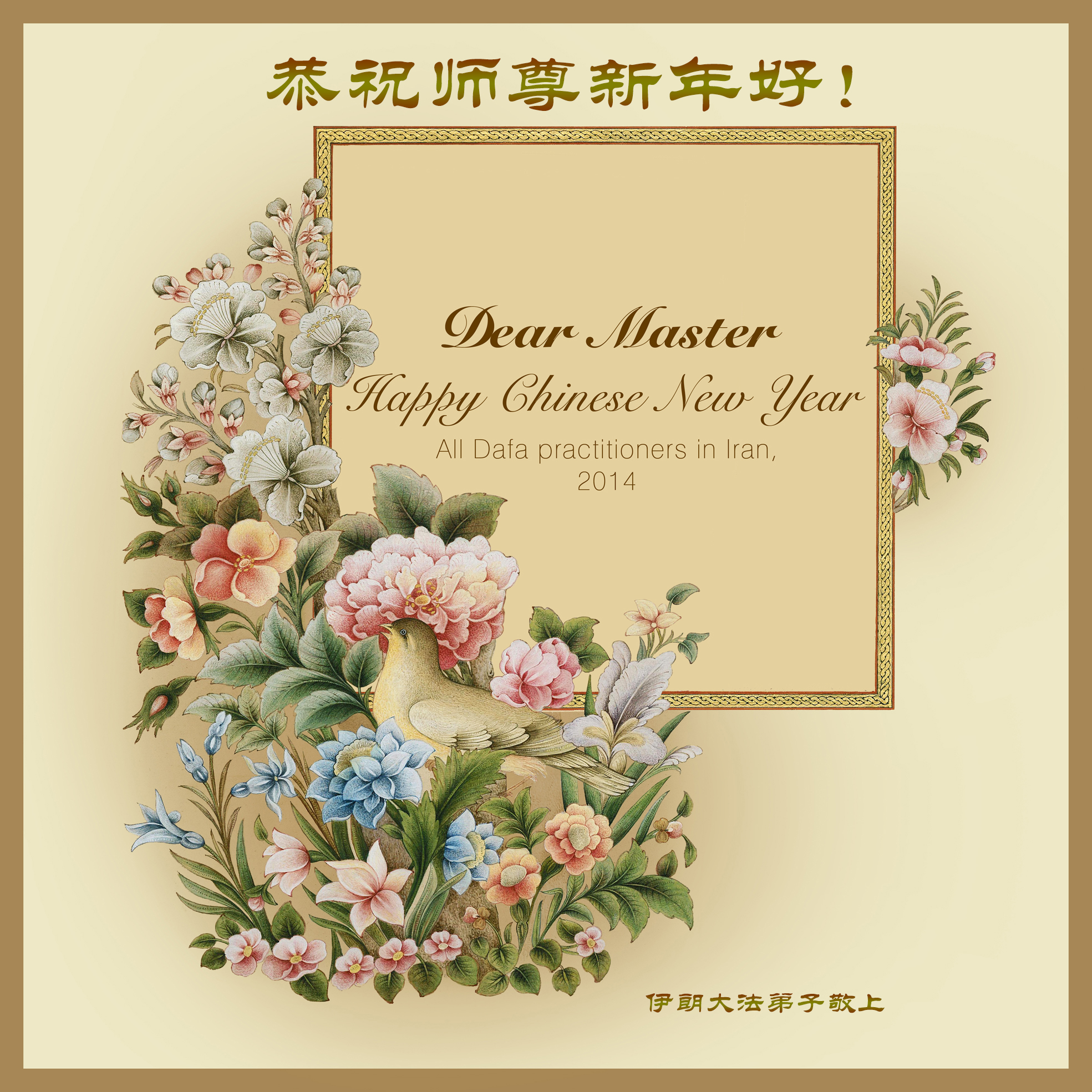Falun dafa practitioners from iran arabia croatia serbia minghui falun dafa practitioners from iran the arabic world croatia serbia slovenia bosnia and herzegovina wish revered master a happy chinese kristyandbryce Images