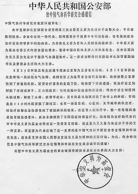 original letter chinese