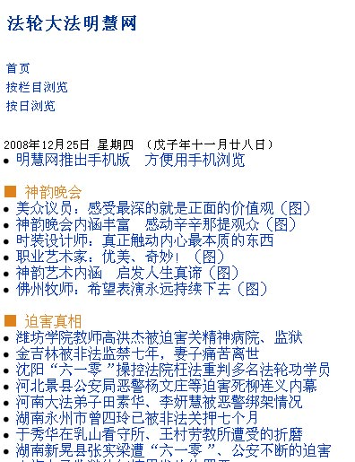 Minghui Mobile Edition