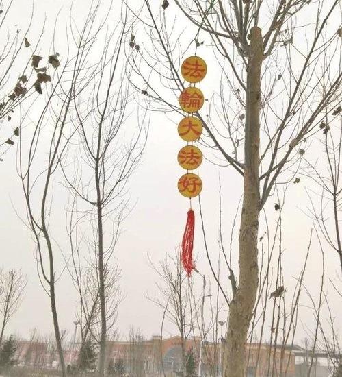 Sebuah spanduk di Kota Changchun, Provinsi Jilin, dengan kata-kata