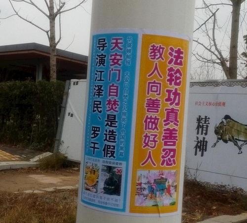 В Китае появляются плакаты о Фалуньгун, не взирая на репрессии