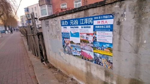 Sebuah poster di Kota Huludao, Provinsi Liaoning, dengan judul,