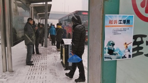 """""""Tuntut Jiang Zemin, Hentikan Penindasan terhadap Falun Gong"""""""